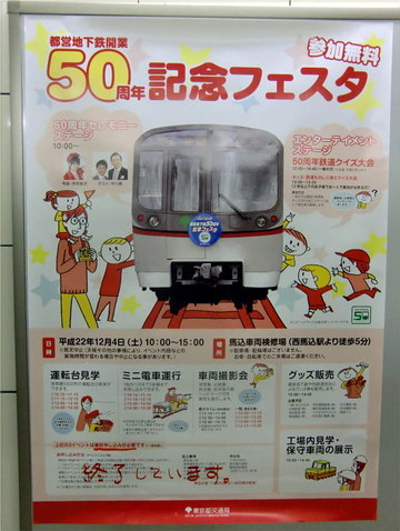 20101204_magome_025_poster